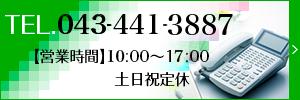 TEL.043-441-3887 営業時間 9:00~18:00(土日祝定休)